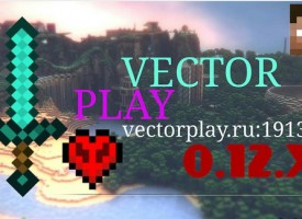 Сервер с большим онлайном VectorPlay
