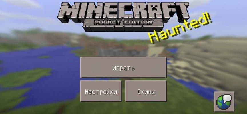 Как зайти на сервер в Minecraft PE?