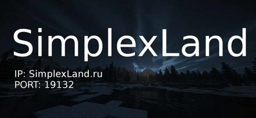 Игровой сервер SimplexLand