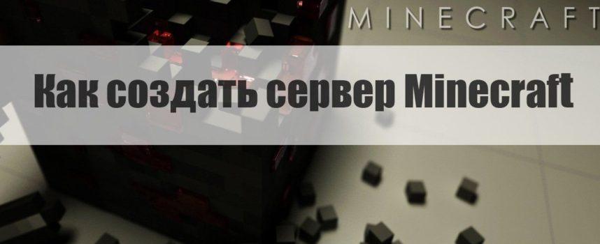 Как создать сервер майнкрафт 1.9.2