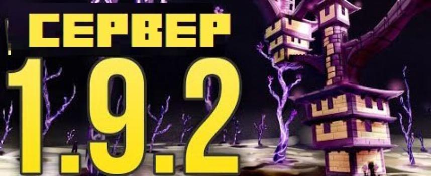 Готовый сервер minecraft 1.9.2