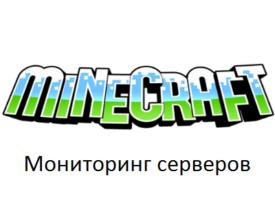 Мониторинг серверов minecraft 1.9