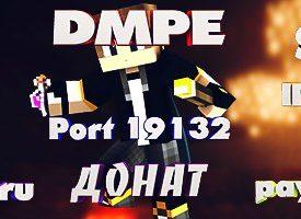 Сервер DMPE