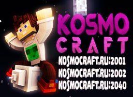 Сервер Kosmocraft