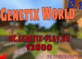 Сервер Майнкрафт Genetix World 0.15.x