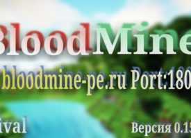 Сервер minecraft BloodMine 0.15.x