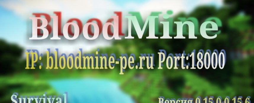 Сервер minecraft BloodMine 0.15.x