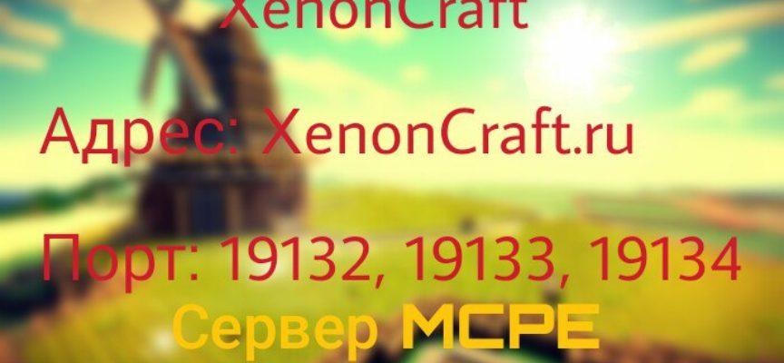 Майнкрафт ПЕ сервер XenonCraft.Ru