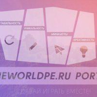 Майнкрафт сервер MineWorld