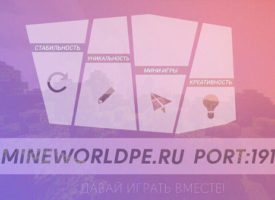 Сервер Minecraft PE MineWorld