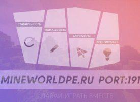 Minecraft сервер Mineworld PE