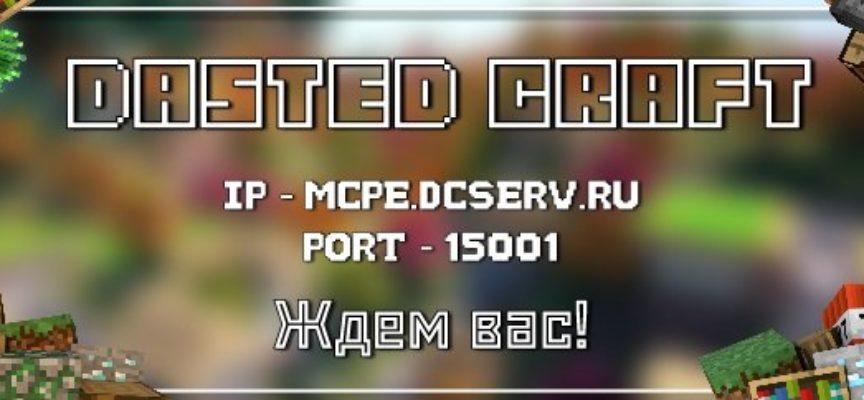 Minecraft сервер DastedCraft 0.15.x