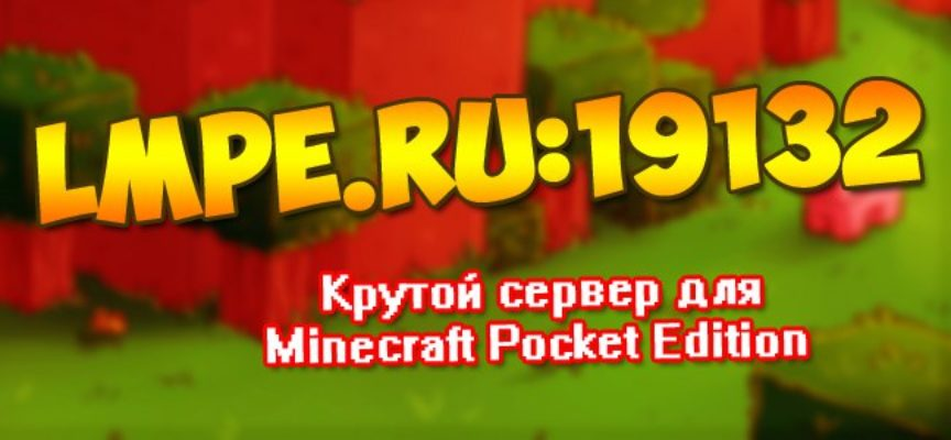 Сервер Minecraft LuckyMine 0.15.x