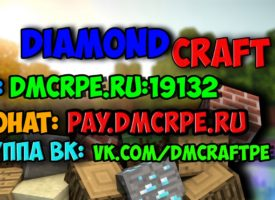 Майнкрафт сервер DiamondCraft 0.15.x