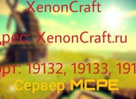 XenonCraft сервер Minecraft PE