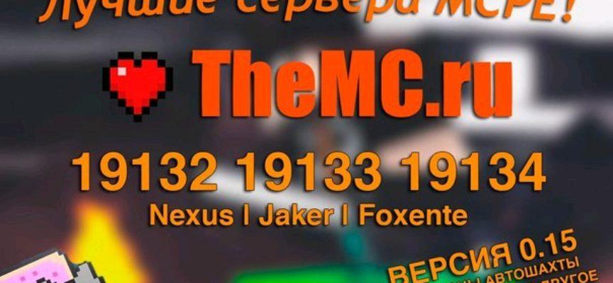 Minecraft сервер TheMC