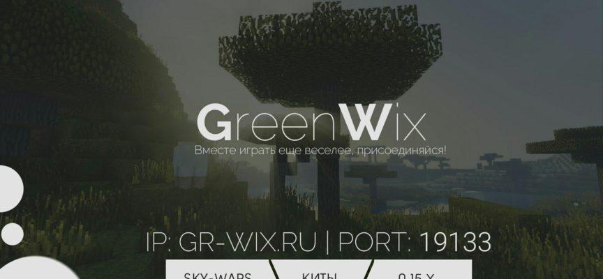 GrinWix сервер Minecraft PE 0.15.0 — 0.15.8