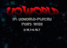Сервер майнкрафт UoWorld 0.15.0 – 0.15.7