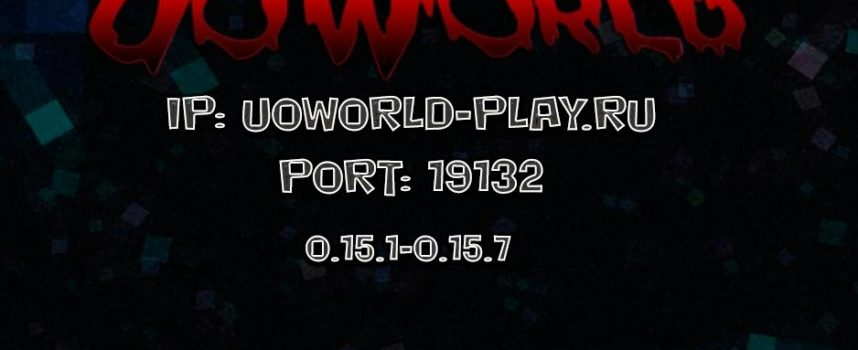 Сервер майнкрафт UoWorld 0.15.0 — 0.15.7