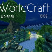 Сервер МСПЕ World Craft 0.15.x