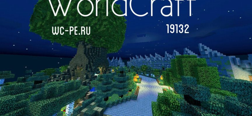 МСПЕ Сервер World Craft 0.15.x