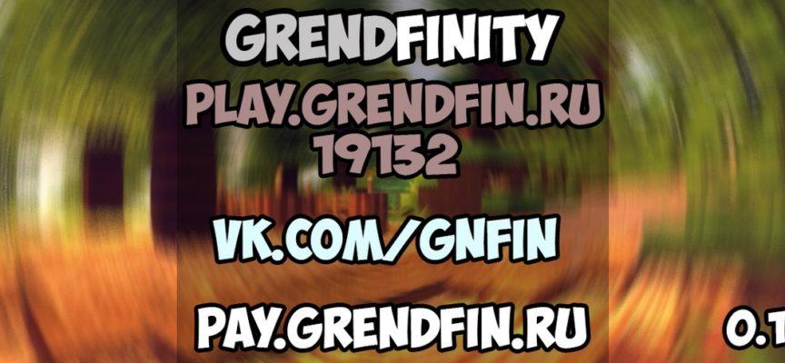 GrendFinity сервер Minecraft PE 0.15.x