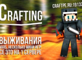 uCrafting — TOP Server Minecraft PE 0.15.x