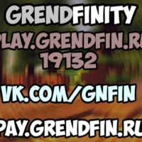 Майнкрафт ПЕ сервер GrendFinity 0.15.x
