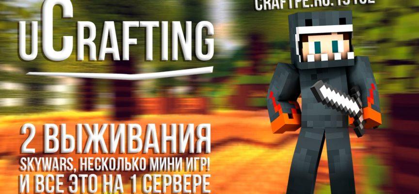 Minecraft PE Сервер uCrafting 0.15.x