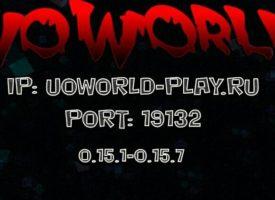 Сервер Майнкрафт UOWORLD 0.15.x