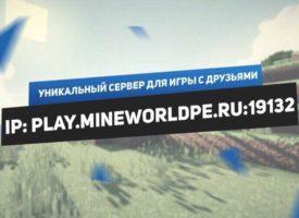 Сервер Майнкрафт ПЕ MineWorld