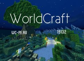 Сервер Minecraft PE WorldCraft