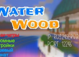 WaterWood сервер Minecraft PE [0.16.X]