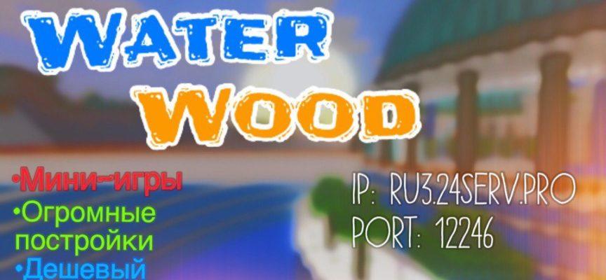 Открылся новый сервер Minecraft PE [0.15x] WaterWood
