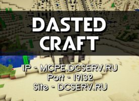 DastedCraft Server MCPE 0.15.x