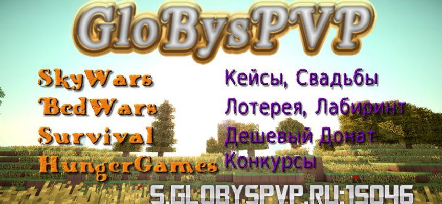 GloBysPVP Сервер MCPE