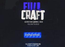 Сервер FullCraft — бесплатная админка каждому!