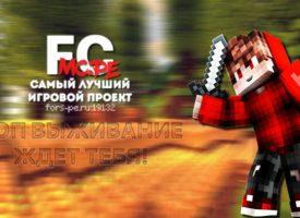 FORS-PE сервер Minecraft 0.16.0 — 0.16.1