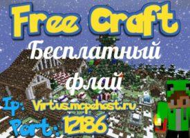 FreeCraft сервер на 0.16.0 версии