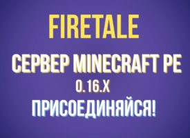 Майнкрафт ПЕ FireTale Сервер 0.16.x