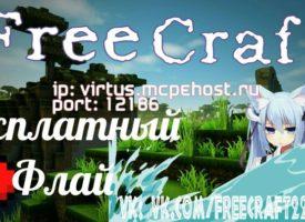 Сервер Выживания FreeCraft 0.16.x