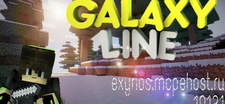 Minecraft Pocket Edition Server GalaxyLine 0.15.x