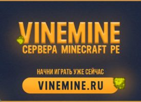 Майнкрафт сервер VineMine 1.0.0