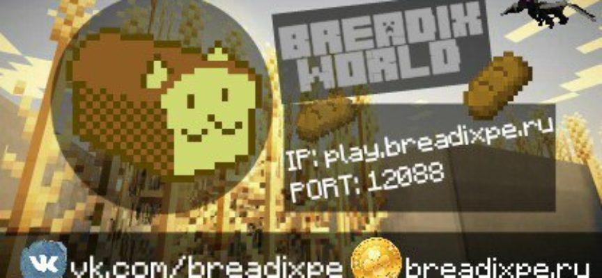 Игровой проект Minecraft PE BreadixWorld