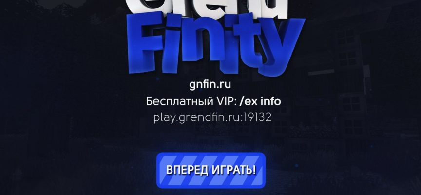 Minecraft Pocket Edition сервер GrandFinity