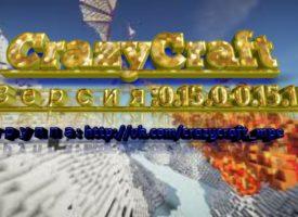 Игровой сервер CrazyCraft 0.16.x