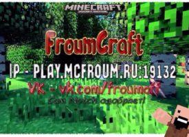 Froumcraft Майнкрафт PE сервер