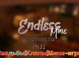 Сервер выживания и мини игр — EndlessMINE 1.0.0