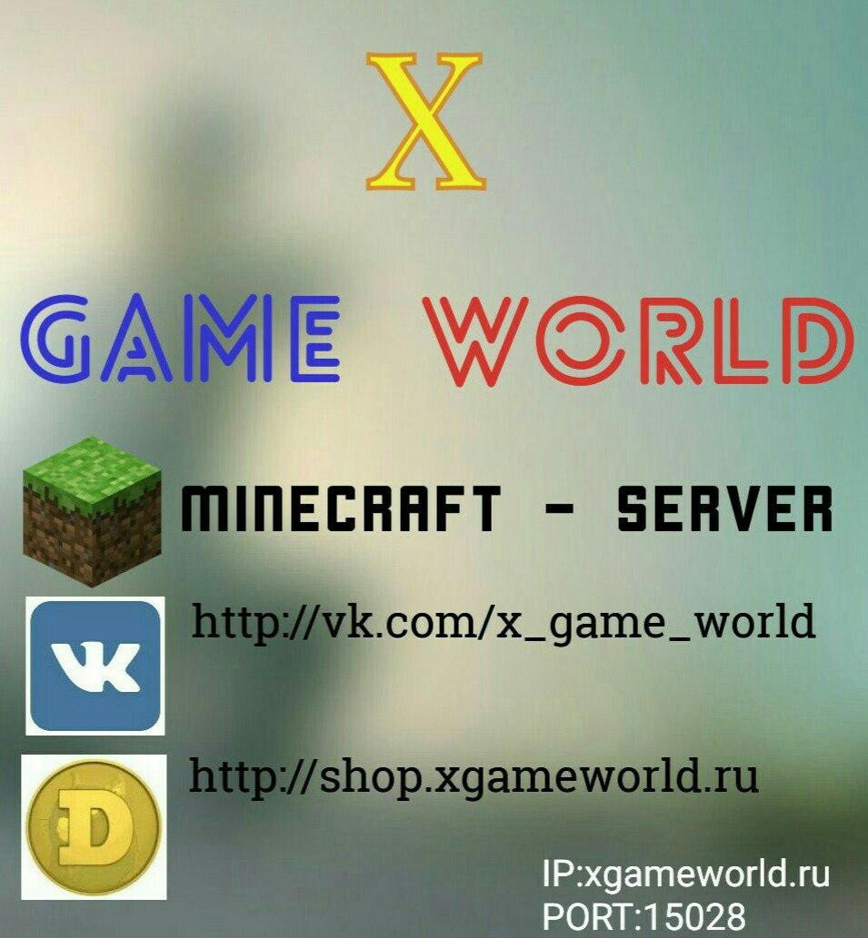 Ip серверов minecraft 0.9.2