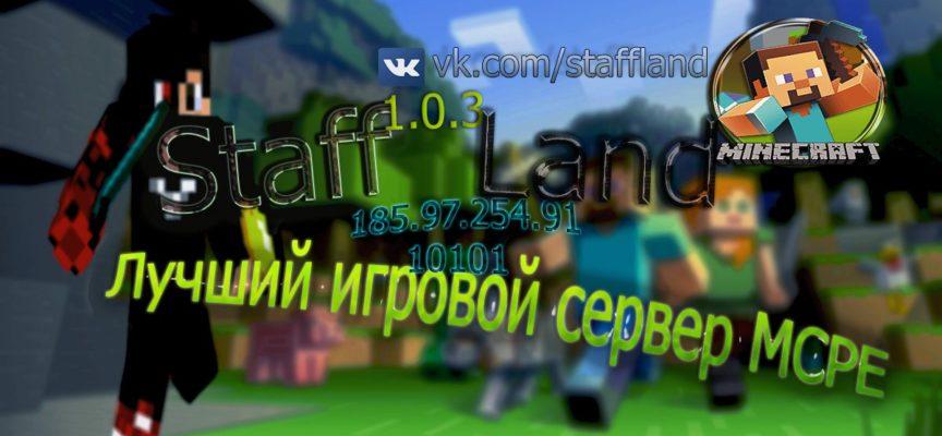 STAFFLand Сервер v 1.0.3